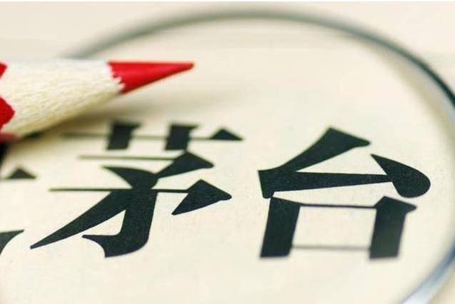 """""""股王""""继续""""飞天""""!贵州茅台股价突破1800元,市值比肩菲律宾全年GDP"""
