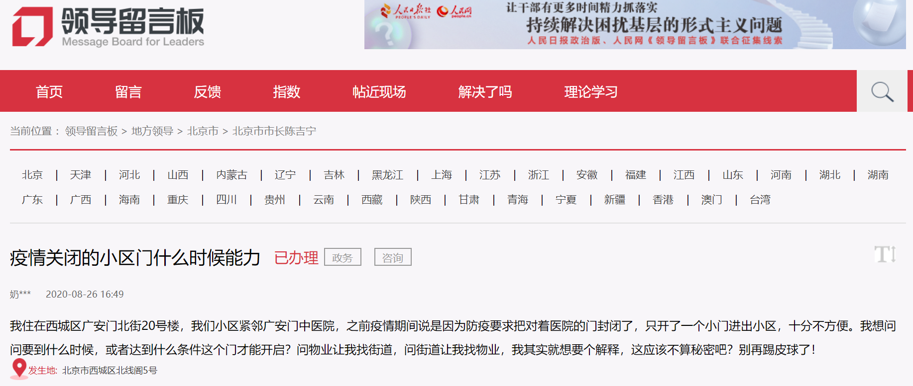 北京群众反映因疫情关闭的小区门至今未开放十分不便,官方:物业人手不足且应居民要求仍不开放