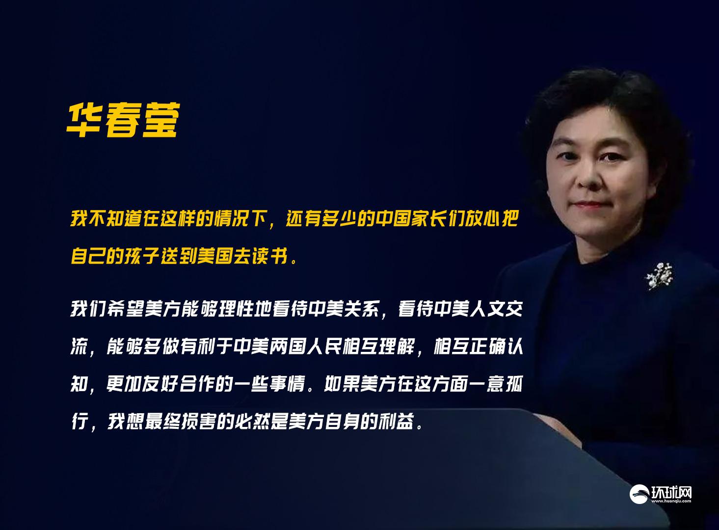 美大学限期驱逐中国公费留学生,华春莹:还有多少中国家长放心送孩子去美国读书?
