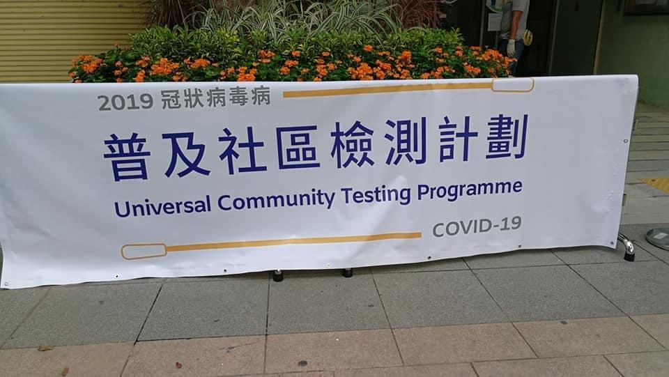 林郑月娥率队接受新冠病毒检测,香港普及社区检测今展开