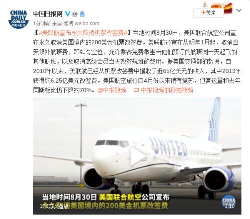 美联航宣布永久取消机票改签费