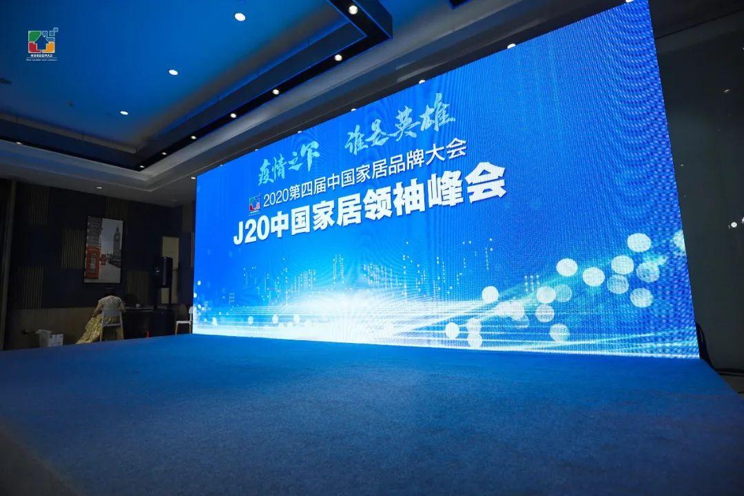 中国家居十大优选品牌已公布