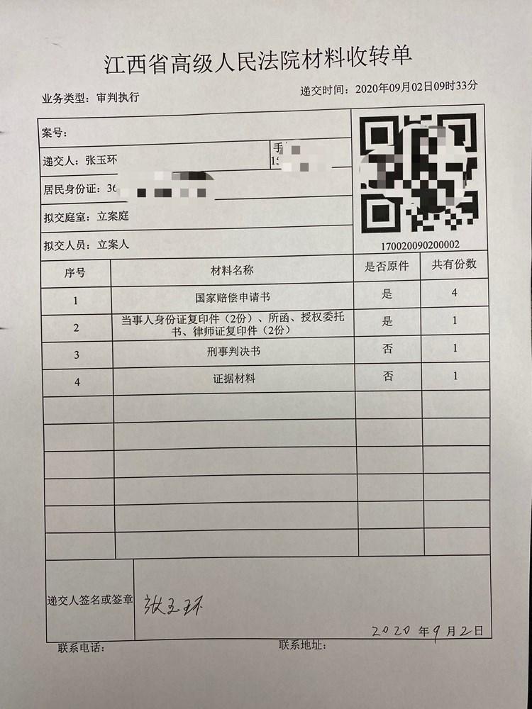 张玉环申请2234万元国家赔偿,并要求江西省高院公开赔礼道歉