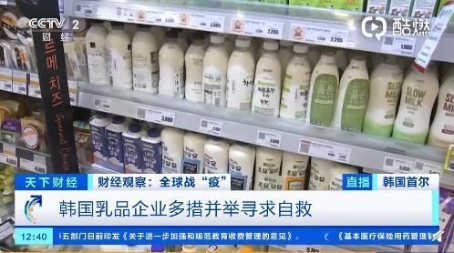 怎么处理?停课致韩国万吨牛奶订单取消,韩国牛奶滞销已超10万吨 中国经济周刊 2020-09-02 18:08:47 中国经济周刊-经济网讯 据央视财经,韩国防疫部门的统计数据显示,截至昨天(9月1日