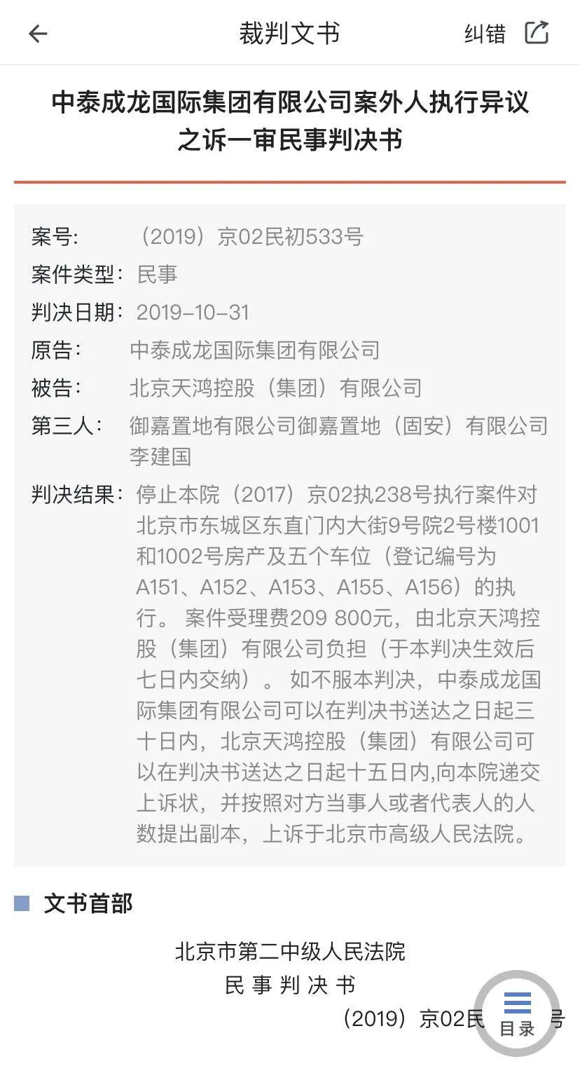 成龙北京两套豪宅将被拍卖 房祖名曾在此吸毒被抓  第5张