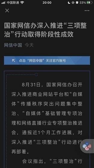 """国家网信办:关7.4万个直播间 处置""""吃播""""账号1.36万个"""