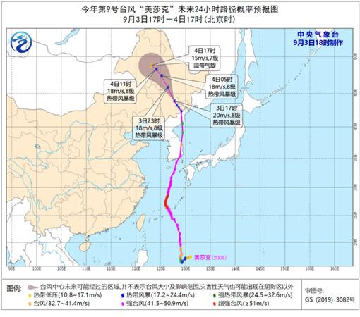 """台风""""美莎克""""移入吉林省 东北等地仍有强风雨"""