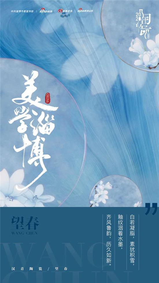 三行情诗,告白淄博!一起走进淄博陶博会