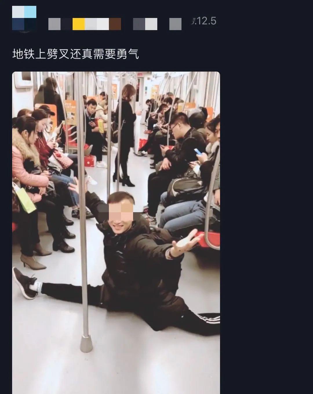 """两名年轻女子地铁站内秀""""一字马"""",结果……"""