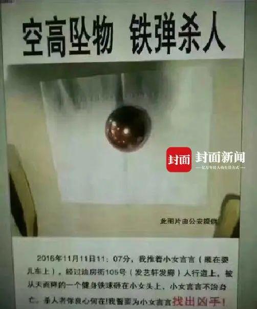 天降铁球砸死女婴,整栋楼每户赔3000元