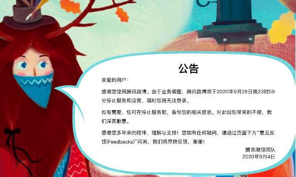 腾讯微博:将于2020年9月28日停止服务和运营