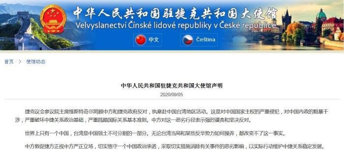 捷克参议长赴中国台湾地区活动 驻捷克使馆回应