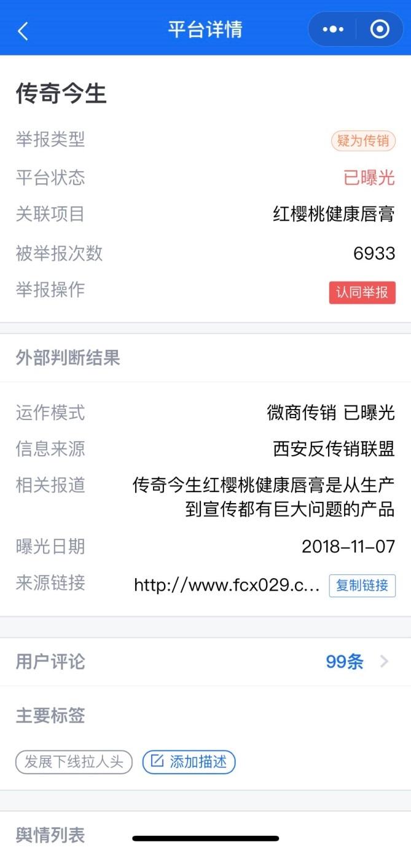 """演员赵薇代言的传奇今生陷风波 代理制度""""疑似传销""""遭多次举报"""