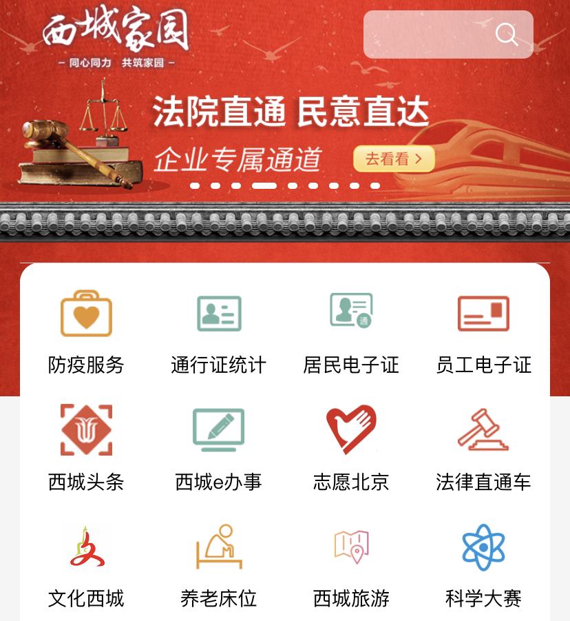 北京西城法院获评全国法院一站式多元解纷和诉讼服务体系建设先进单位