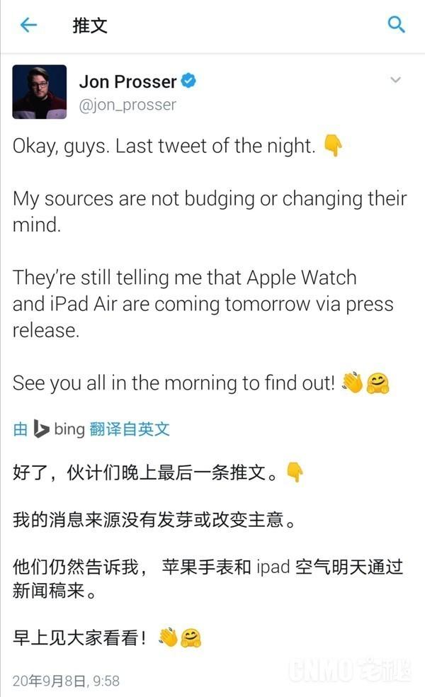苹果今晚或发多款新品!iPhone 12系列9月12日发布?
