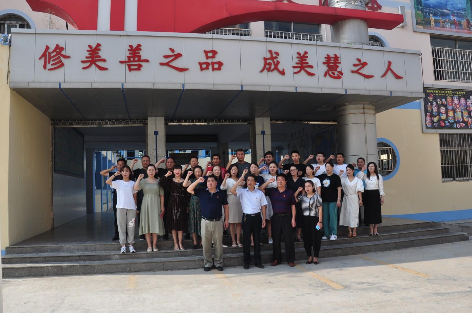 甘守三尺讲台,争做四有教师!薛城区临山小学庆祝第36个教师节