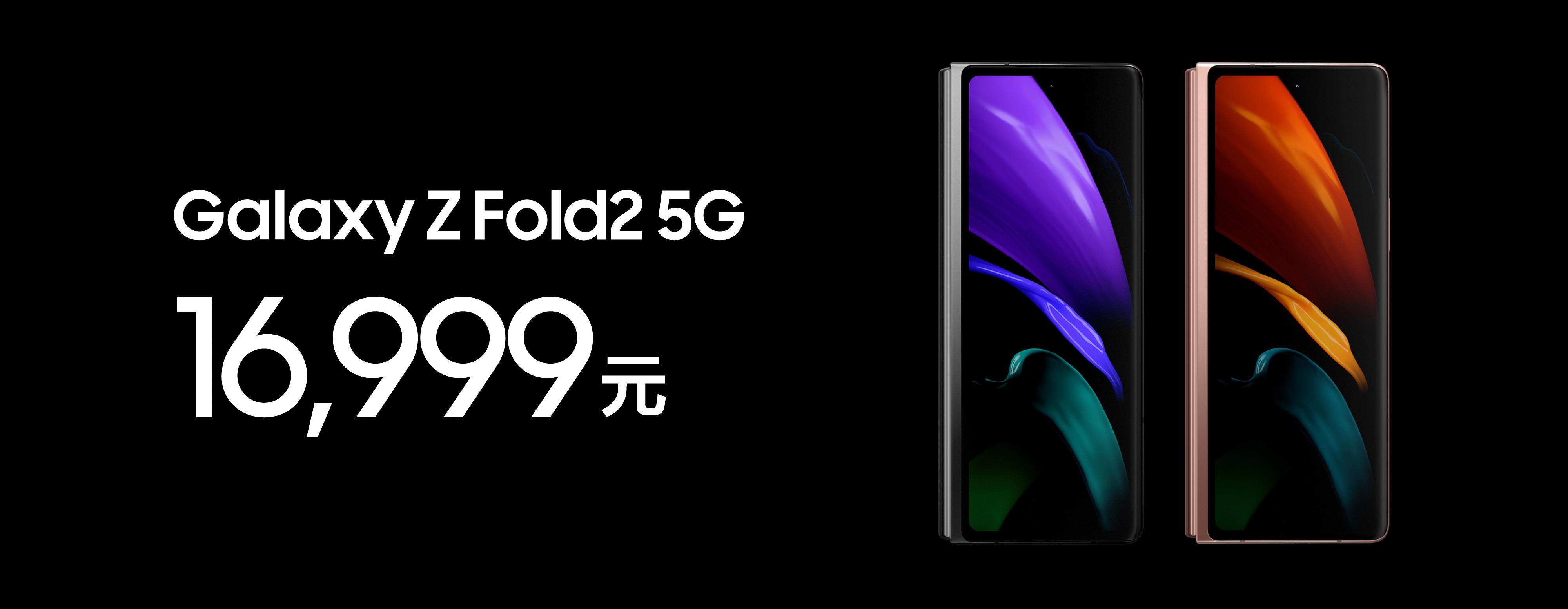 三星发布二代折叠屏手机Z Fold2 5G,16999元的价格你能接受吗?