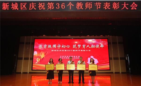 西安市新城区召开庆祝第36个教师节表彰大会
