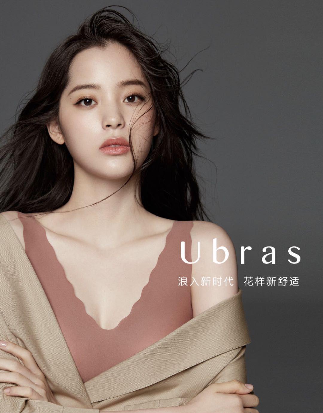 欧阳娜娜代言国产内衣品牌Ubras完成数亿元B+轮融资-第1张图片-IT新视野