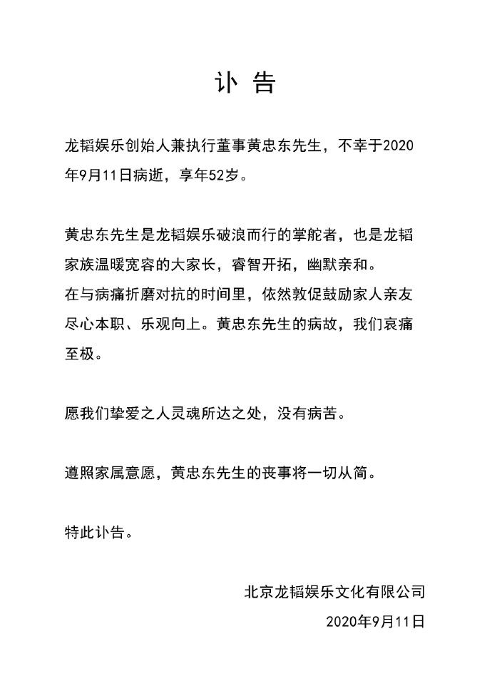 龙韬娱乐发布讣告,黄子韬父亲因病去世,年仅52岁