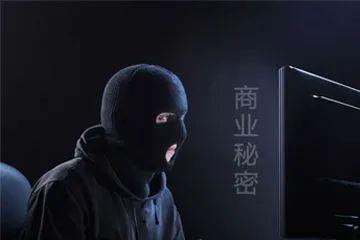 """""""两高""""发布司法解释:侵犯商业秘密入罪门槛降低至""""三十万元以上"""""""