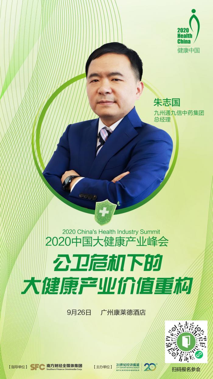 2020大发1分pk10大健康产业峰会9月羊城举行 九信中药分享对中医药发展的思考