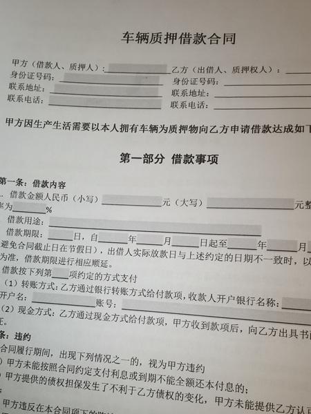 """杭州汽车二抵市场惊现""""黑车产业链"""":典当行等机构或成幕后推手"""