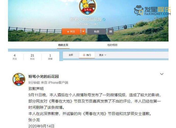 粉笔网CEO张小龙道歉 承认自己酒后失言向沈梦辰和节目道歉