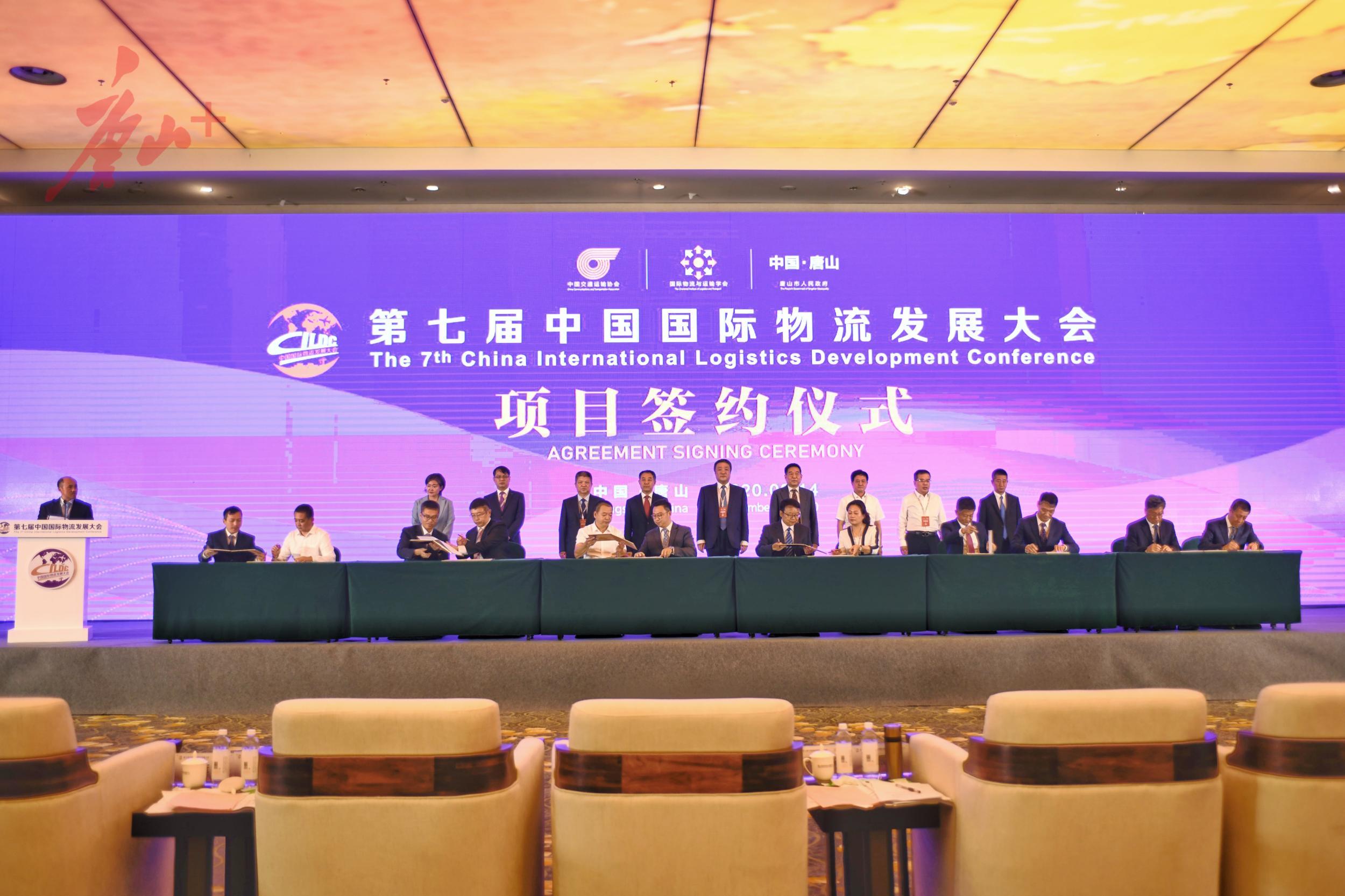 第七届中国国际物流发展大会24个重点项目签约