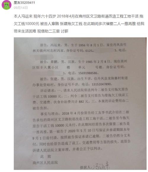 """6万元工钱拖欠两年,商洛9名农民工要工资被""""踢皮球"""""""