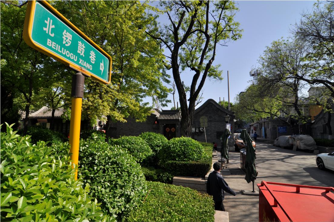 夜讀 | 北京地名中的冷知識