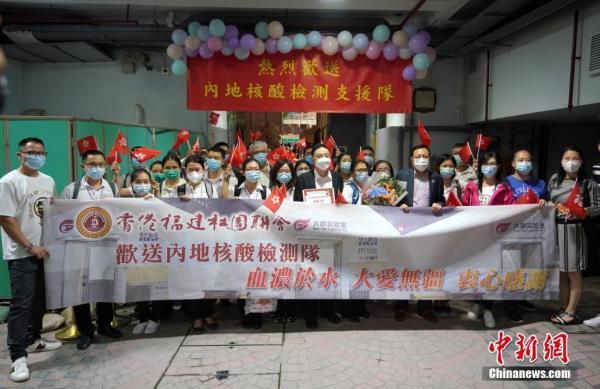 香港市民歡送內地核酸檢測支援隊返回內地