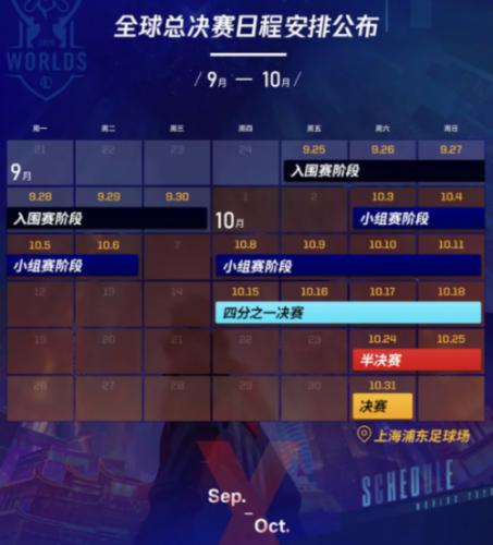英雄联盟S10赛程公布 lol英雄联盟S10总决赛赛程时间安排表一览