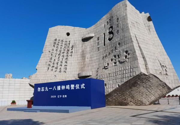 """沈阳""""九一八""""历史博物馆举行撞钟仪式"""