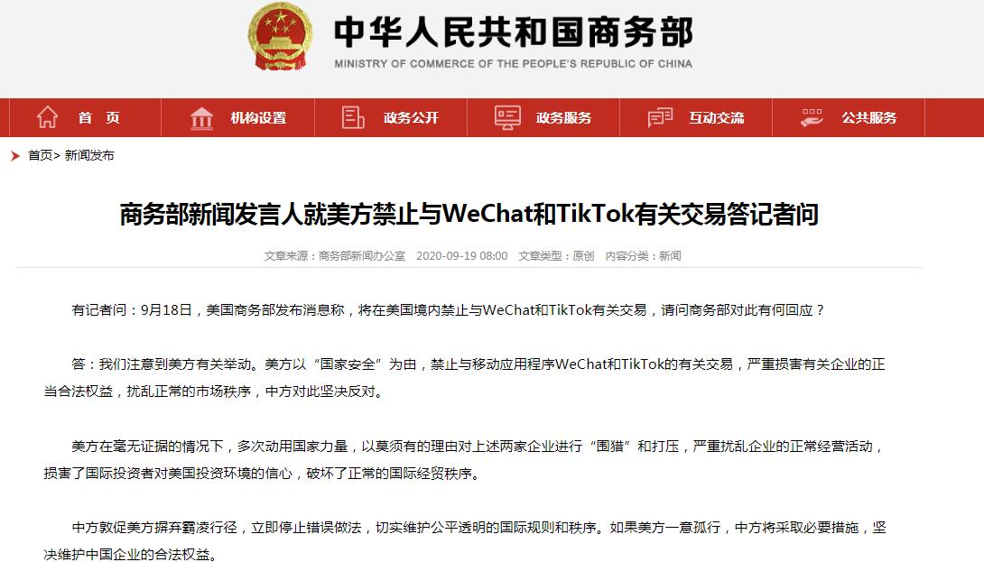 每经9点丨美方禁止与WeChat和TikTok有关交易,商务部回应;法国经济部长、巴西旅游部长确诊感染新冠