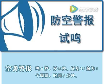 注意!今天上海试鸣防空警报!三种警报声是这样的→