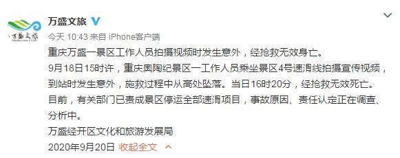 """重庆通报""""女子高空索道坠落身亡"""":工作人员拍视频时发生意外,涉事景区停运全部速滑项目"""