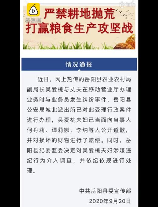 官方通报岳阳一副局长打砸营业厅:已道歉赔偿,纪监委介入调查