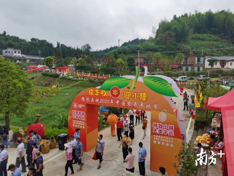欢歌庆丰收!梅州平远庆祝2020年中国农民丰收节活动精彩纷呈