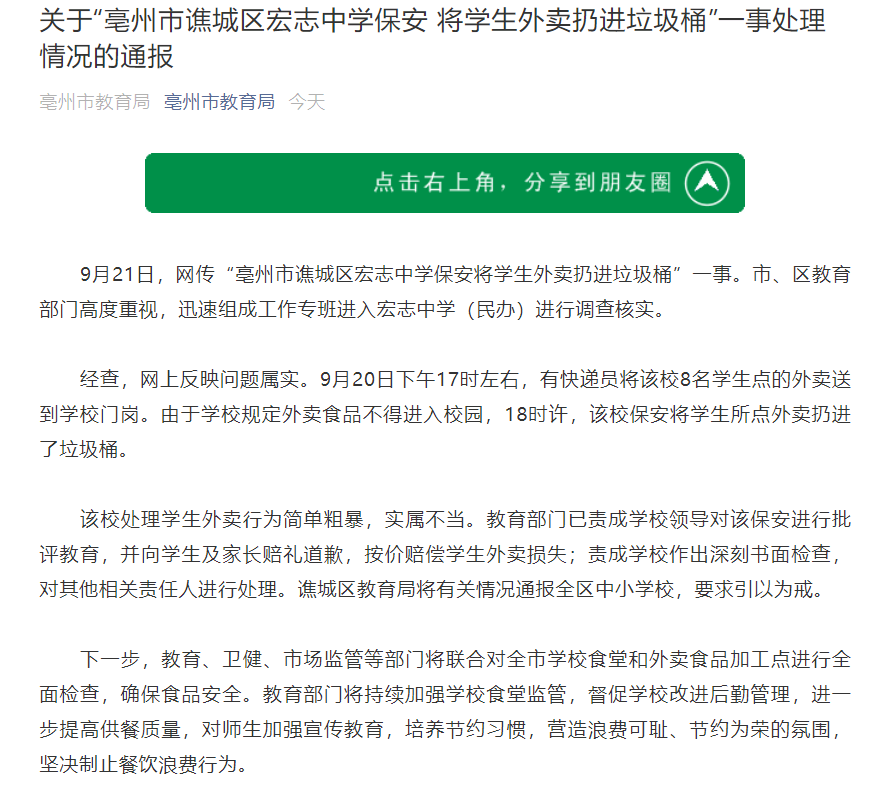 """安徽亳州市教育局回应""""中学保安扔掉学生外卖"""":按价赔偿损失"""