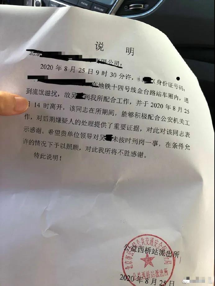 """一篇贴文获赞20万!北京警方""""猎狼""""行动又""""火""""了"""