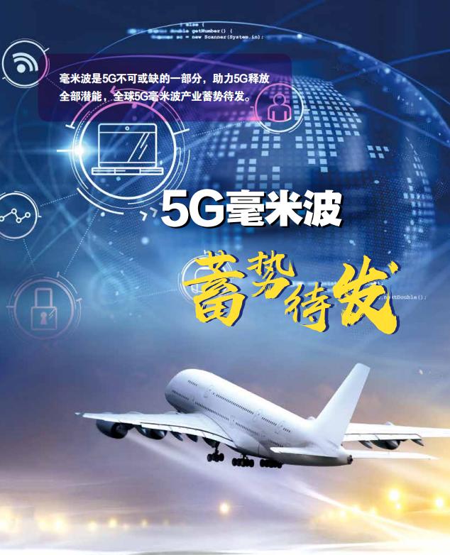 5G毫米波专题   毫米波释放5G全部潜能