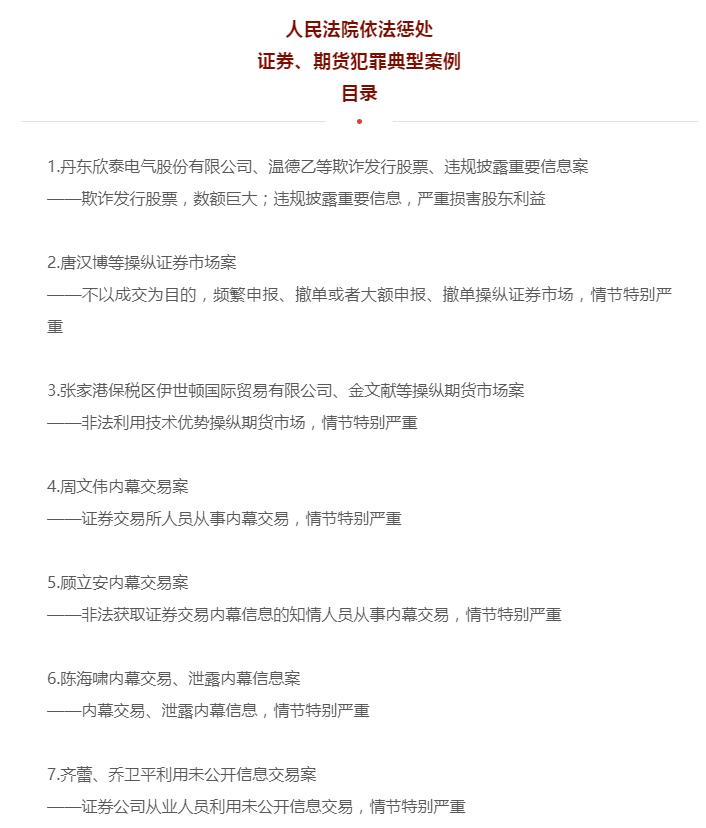 每经16点丨国防部回应解放军近日在台湾附近空域演习;最高法发布7件证券、期货犯罪典型案例;别必雄被免去湖北省政府秘书长职务