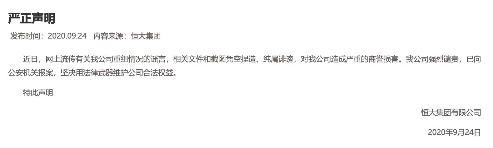 """恒大方面否认""""网传申请尽快重组""""文件:系不实信息 已报警丨热公司"""