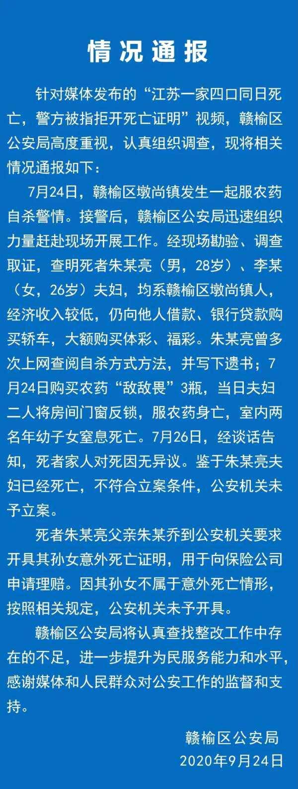 江苏连云港一家四口同日死亡 官方通报来了