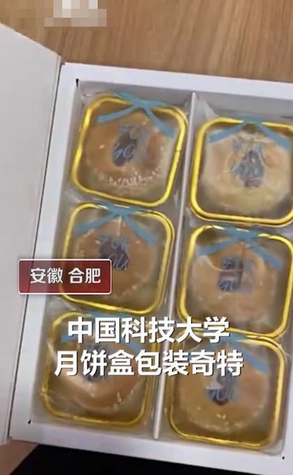 中国科学技术大学月饼包装火了,盒子是教科书封面!网友:瑟瑟发抖