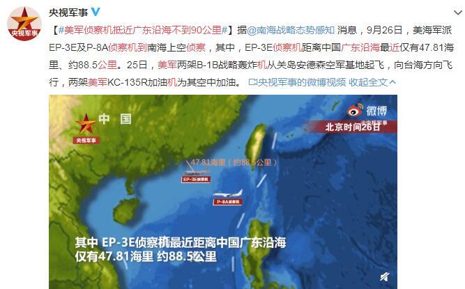 美军侦察机抵近广东沿海不到90公里