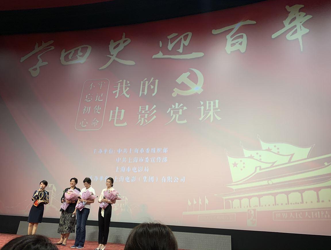 """女排精神这样铸就!中国女排前国手现身上海""""电影党课"""""""