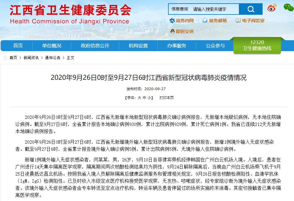 新闻晚报 |第七批在韩志愿军烈士遗骸归国; 导师将自主决定硕博士毕业