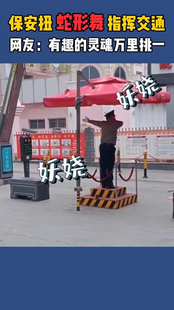 陕西小区保安扭着蛇形舞指挥交通 网友调侃:有趣的灵魂万里挑一